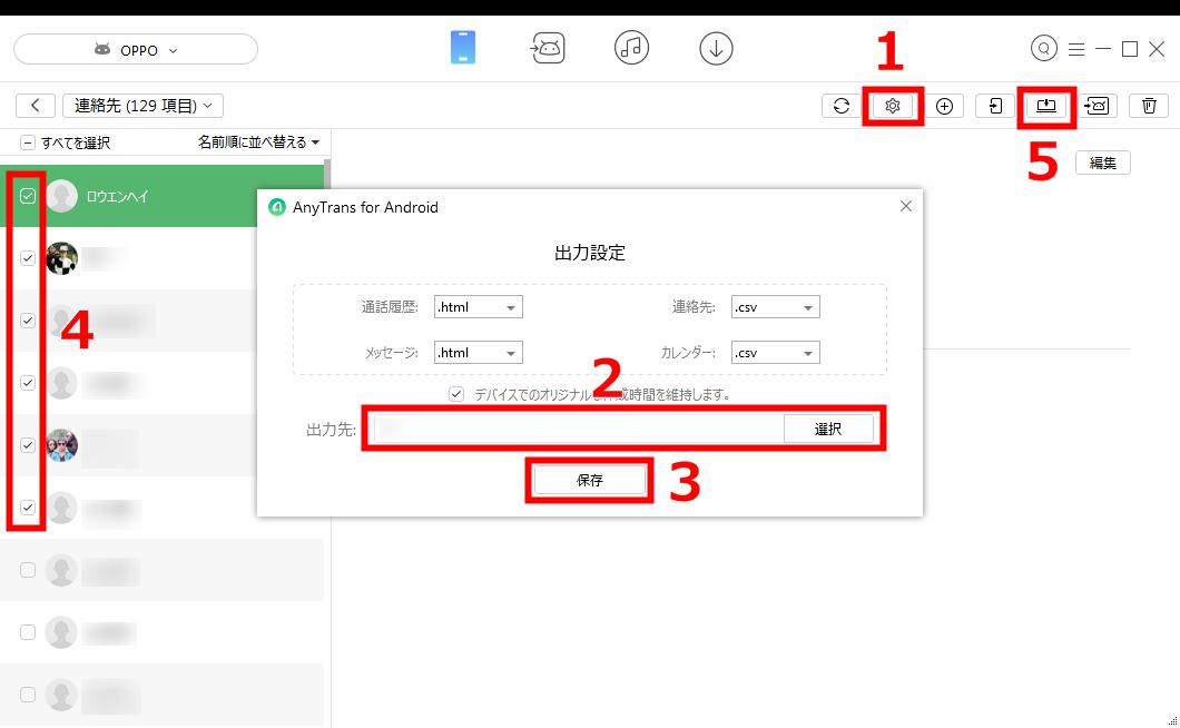 AndroidのファイルをUSBメモリーに転送する-step4