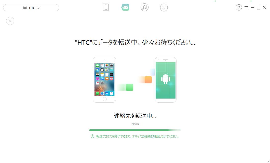 iPhoneからAndroidへ連絡先を転送する方法-3