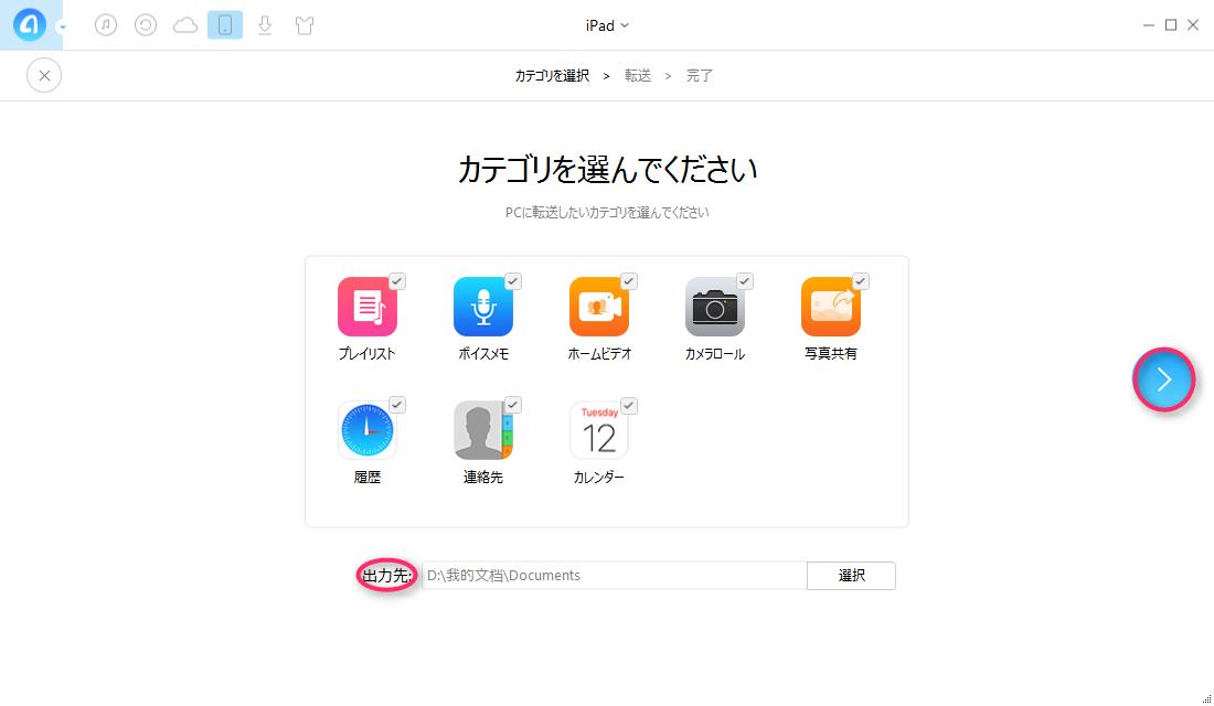 iPadのデータをパソコンに移す方法-ステップ2