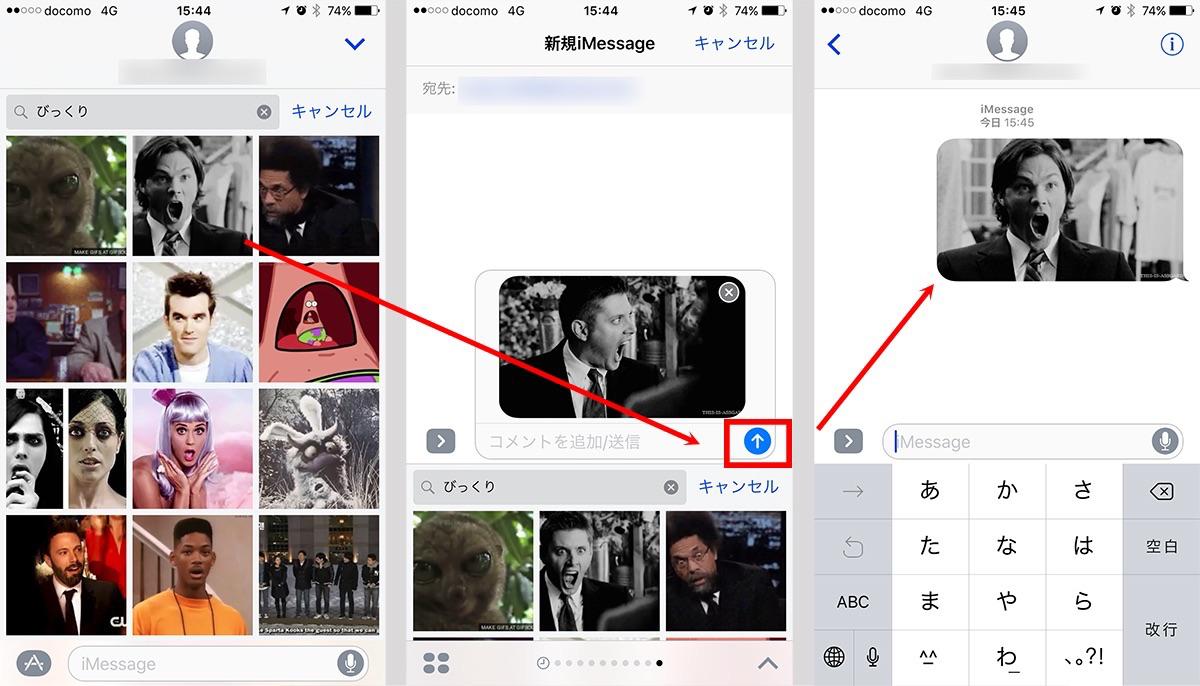GIFアニメーションを送る方法ステップ3