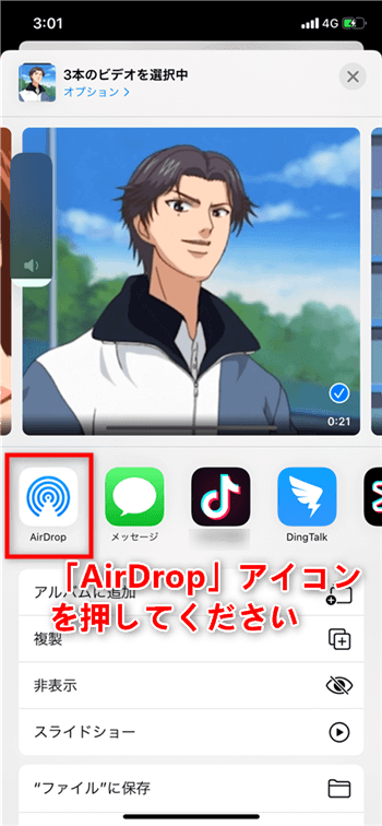 AirDropでiPhoneの動画を新iPhoneへ送る方法