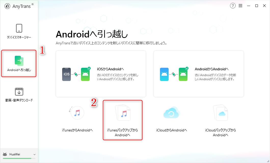 iTunesバックアップのデータをAndroidに移行する方法 1