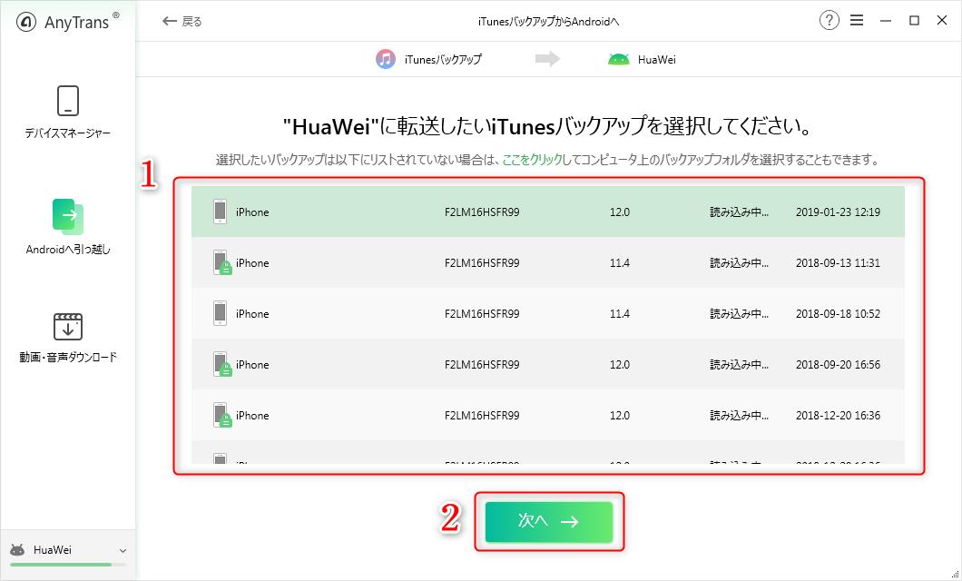 iTunesバックアップのデータをAndroidに移行する方法 2