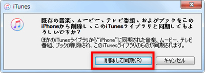 他のiTunesライブラリのデータが削除される