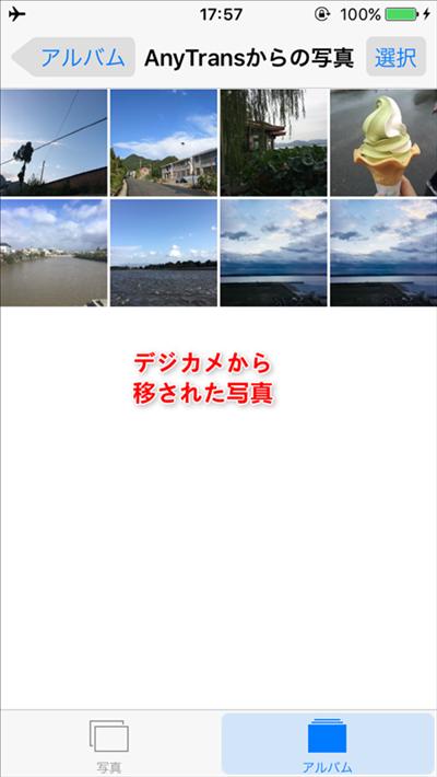 デジカメからiPhoneに写真を送る方法