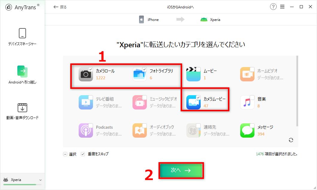 iPhoneからAndroidへ写真を共有する方法-2