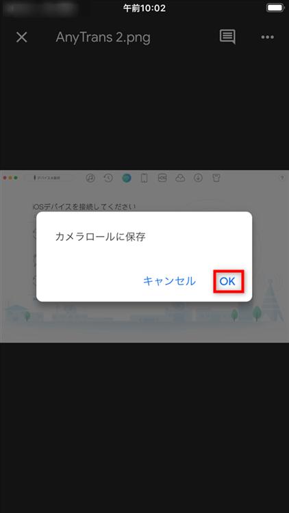 Googleドライブでパソコンの写真をiPhoneに送る
