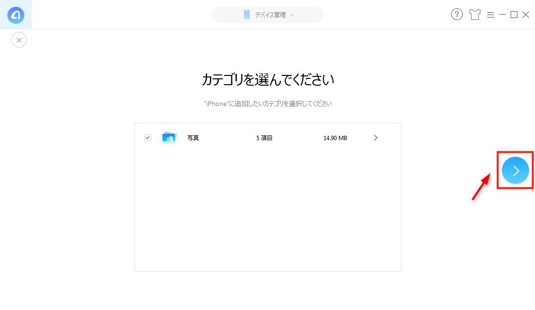 AnyTransでパソコンの写真をiPhoneに送る - Step 5