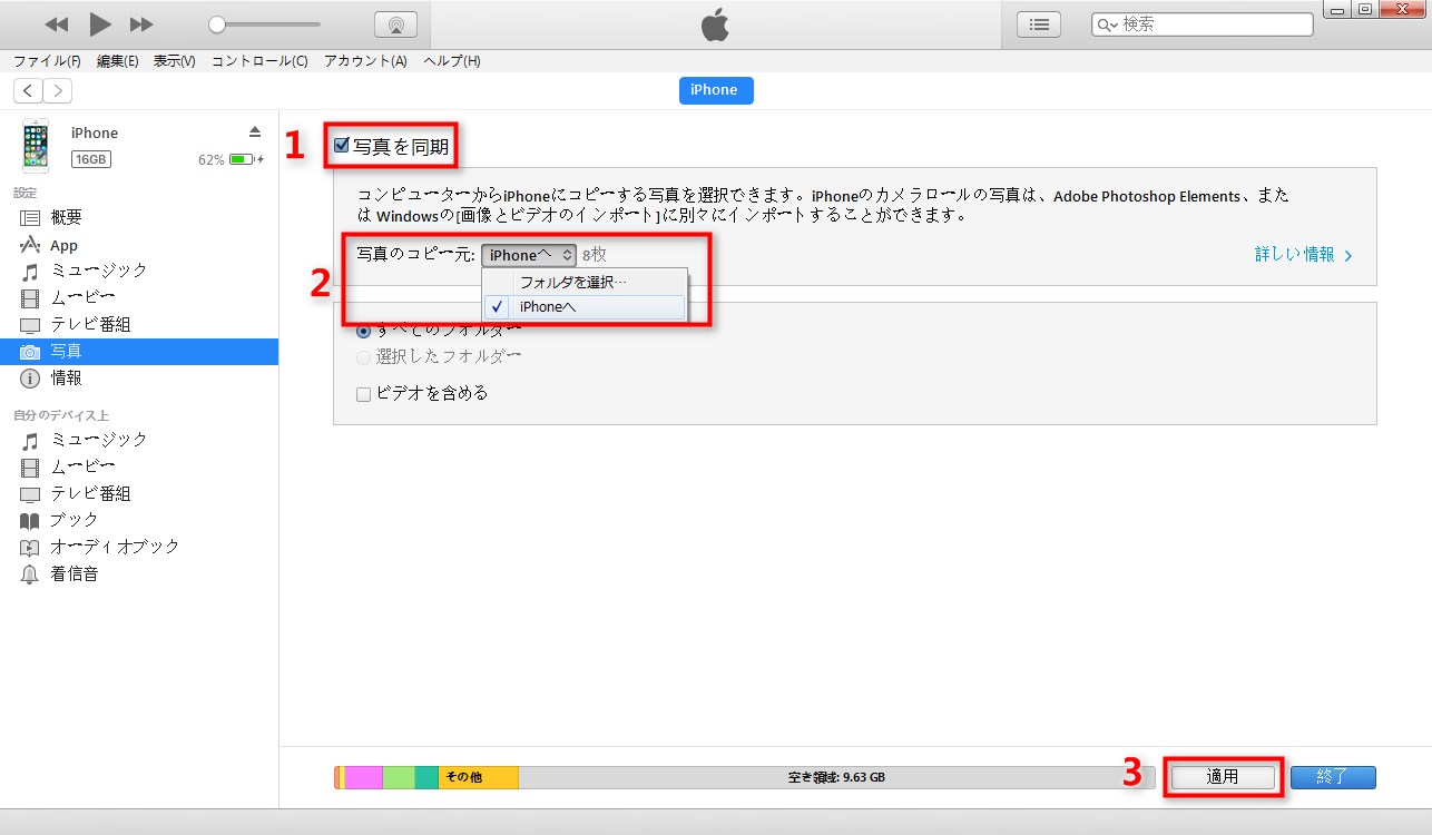 iTunesでパソコンからiPhoneに写真を送る - Step 4