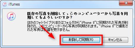 iTunesでパソコンからiPhoneに写真を送る - Step 5