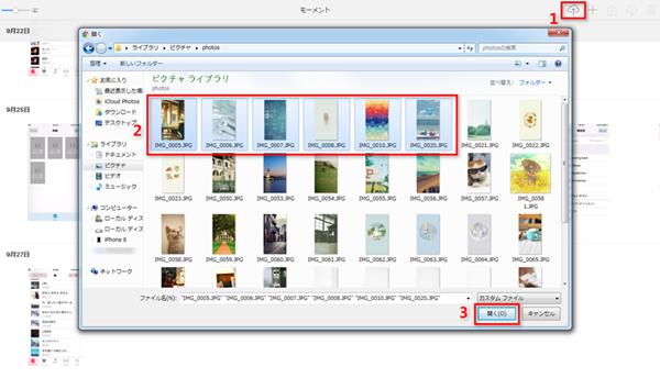 iCloudフォトライブラリでパソコンの写真をiphoneに送る