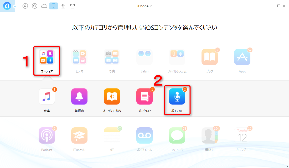 iPhoneのボイスメモを保存する方法