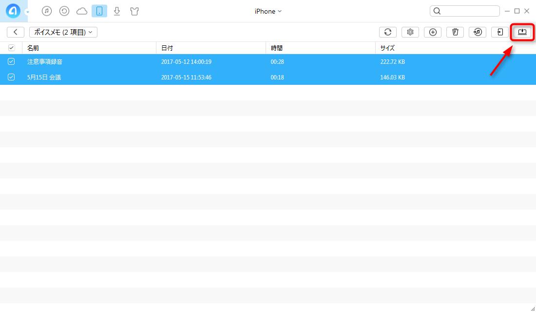 iPhoneのボイスメモをMac/Windowsに保存する