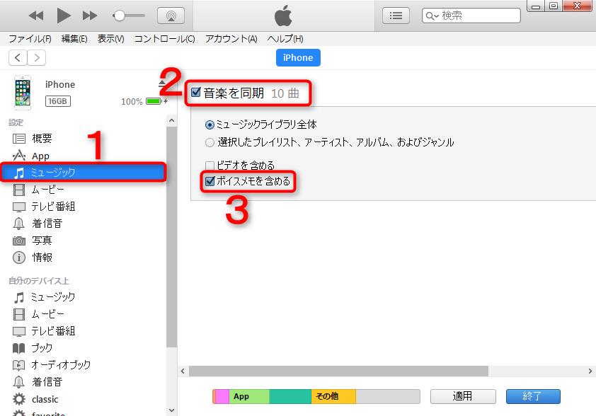 iPhoneのボイスメモをMac/Windowsに転送する