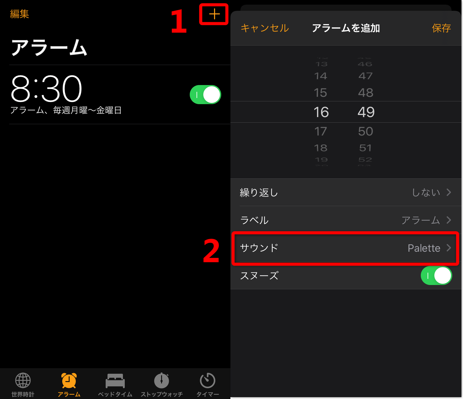Apple Musicの音楽をアラームに設定する1