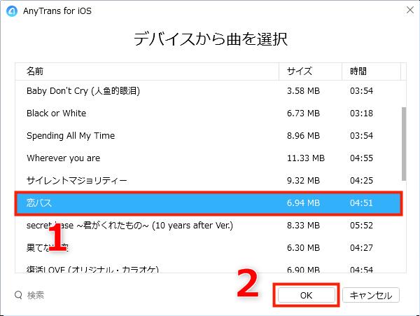 AnyTrans for iOSでApple Musicの音楽をアラームに設定する
