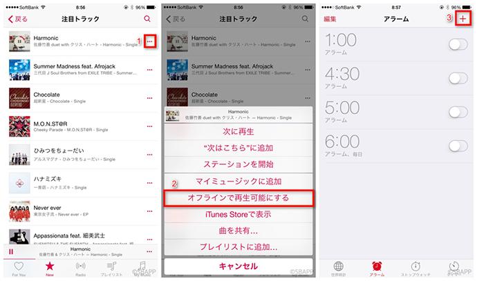 写真元:http://sbapp.net/ Apple Musicの音楽をアラームに設定する1-3