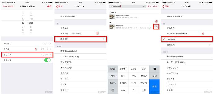 写真元:http://sbapp.net/ Apple Musicの音楽をアラームに設定する4-5