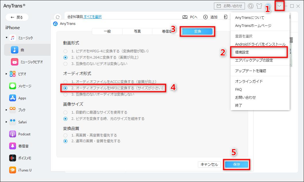 オーディオファイルをMP3に変換