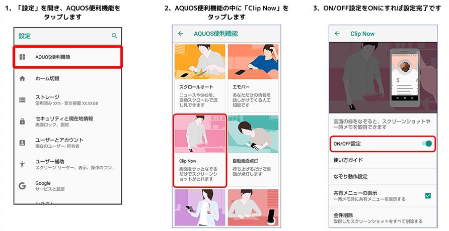 写真元: k-tai.sharp.cp.jp - 「ClipNow」機能を設定
