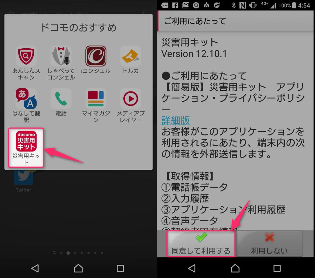 Androidで「緊急速報」の受信を設定する方法-1 写真元:did2memo.net