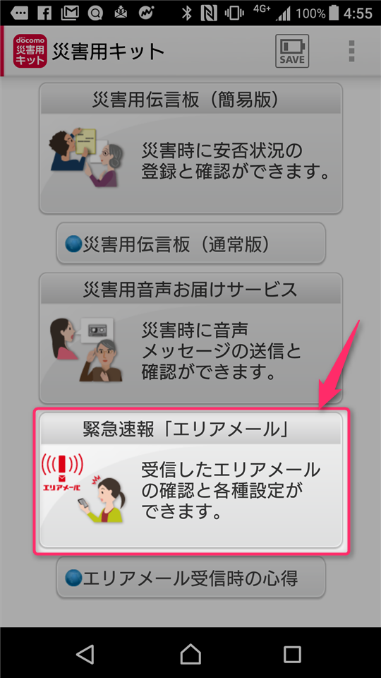 Androidで「緊急速報」の受信を設定する方法-2 写真元:did2memo.net