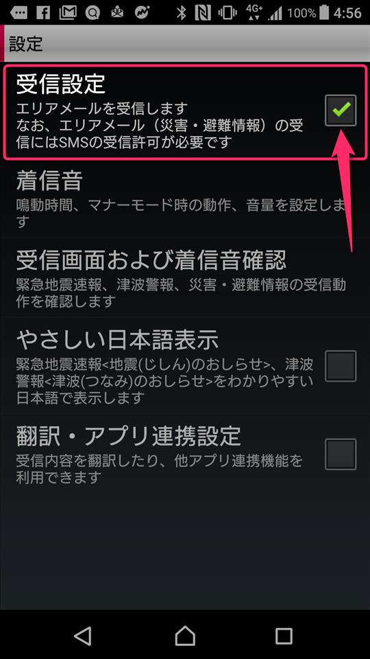 Androidで「緊急速報」の受信を設定する方法-4 写真元:did2memo.net