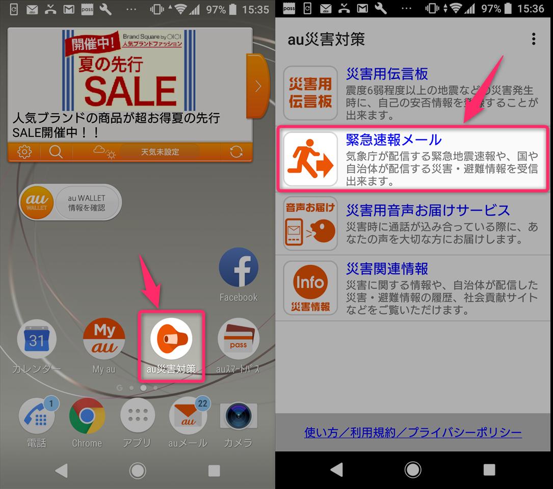 Androidで「緊急速報」の受信を設定する方法-5 写真元:did2memo.net