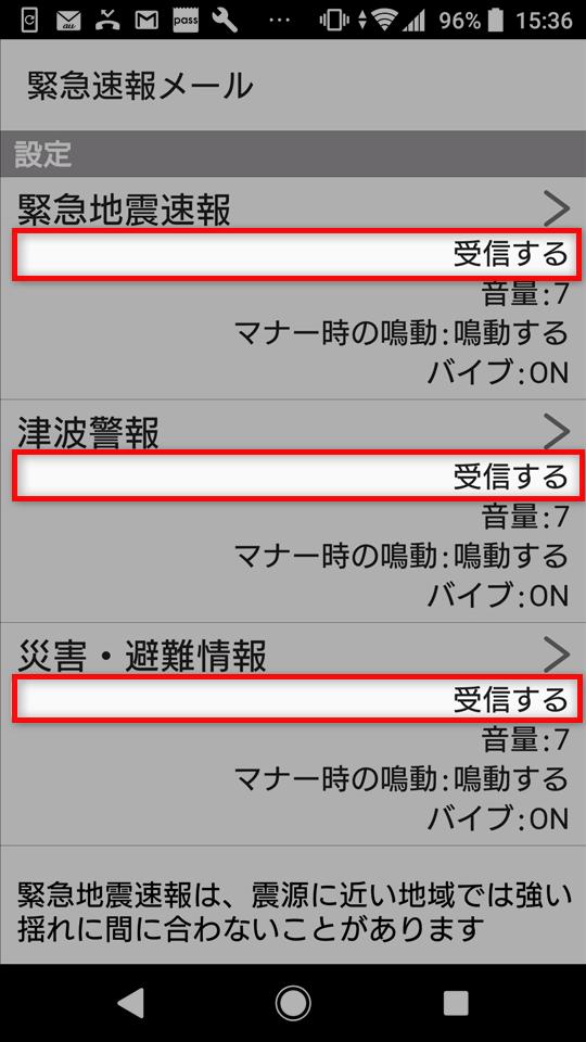 Androidで「緊急速報」の受信を設定する方法-7 写真元:did2memo.net