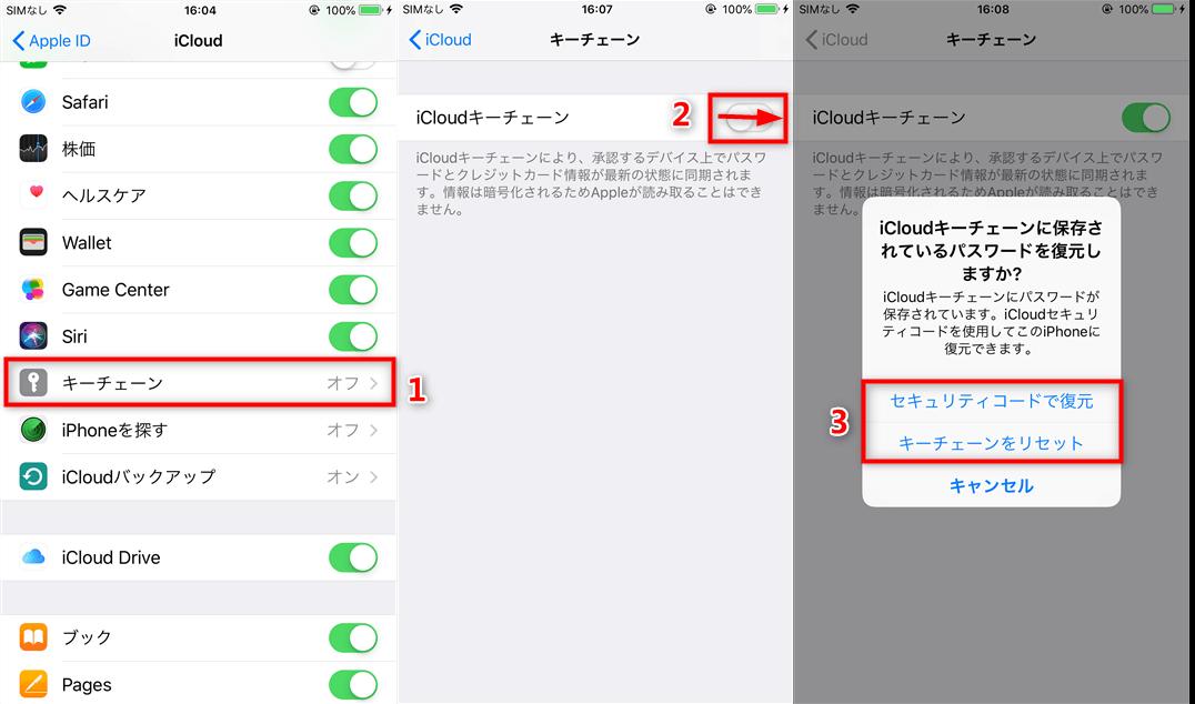 「iCloudキーチェーン」を設定する
