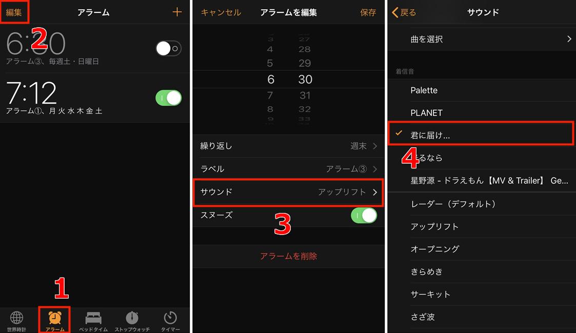 iPhoneのアラーム音を好きな音楽に設定する方法 Step 5