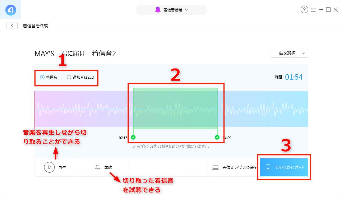 MP3をiPhoneの着信音に設定する方法 Step 5