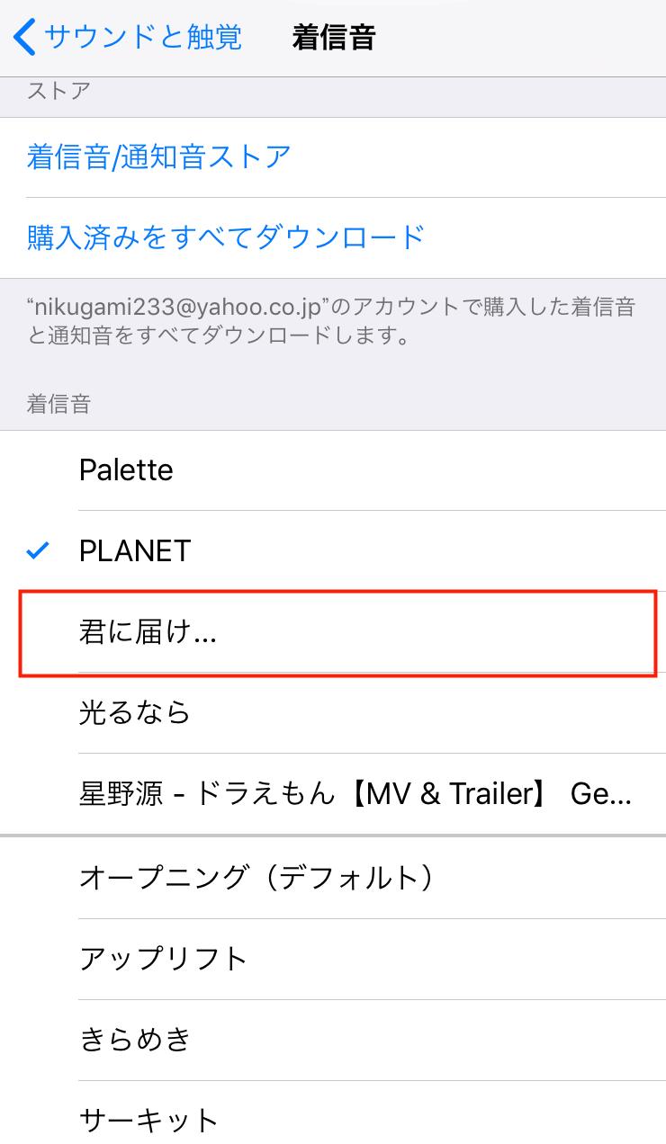 MP3をiPhoneの着信音に設定する方法 Step 6