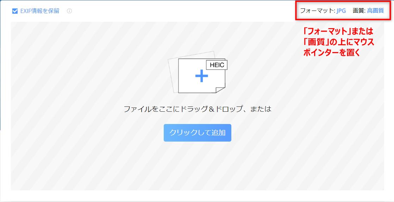 オンラインでHEICをJPGに変換する方法-フォーマット設定