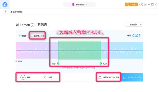 長さを自由に設定-iPhoneメッセージ着信音を自作する方法