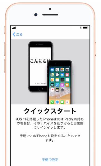 新iPhoneとして利用したい場合 - 手動で設定を選択する