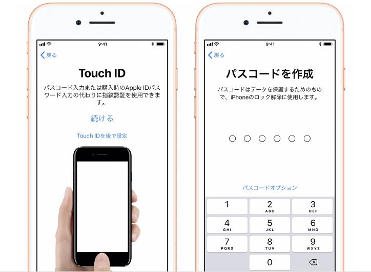 新iPhoneとして利用したい場合 - Touch ID/Face ID/パスコードを設定する