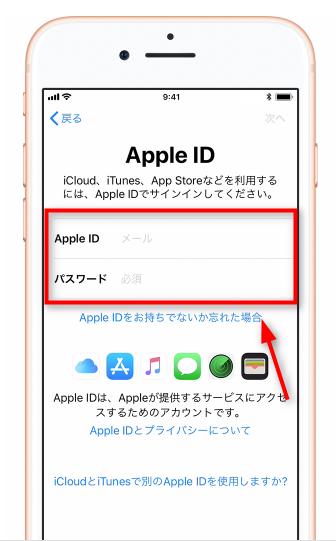 新iPhoneとして利用したい場合 - Apple IDでログインする
