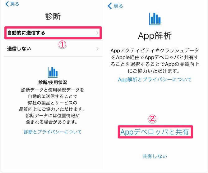 iPhone 7の初期設定 - 11