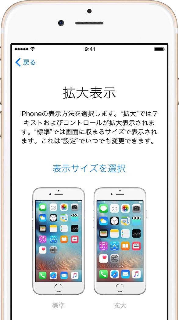 iPhone 7の初期設定 - 12