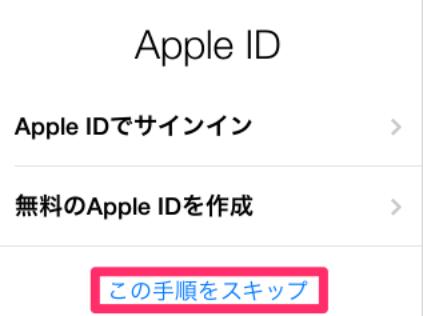 iPhone 7の初期設定 –二
