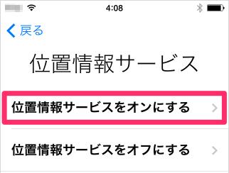 iPhone 7の初期設定 – 5
