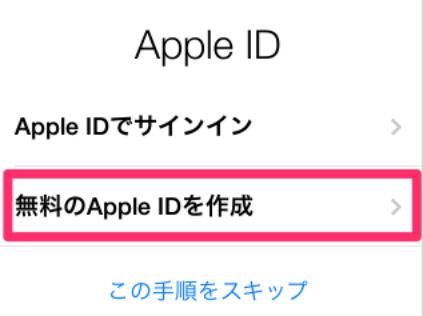 iPhone 7の初期設定 – 7