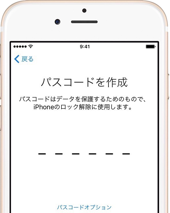 iPhone 7の初期設定 - 9