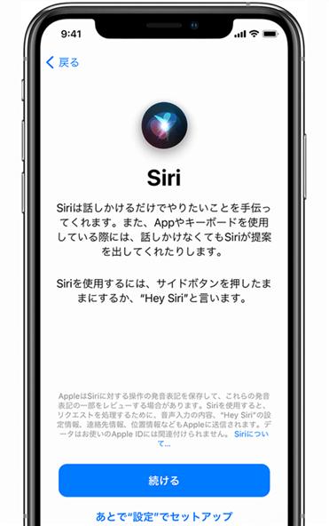iPhone 12 とiPhone 12 Proの初期設定方法