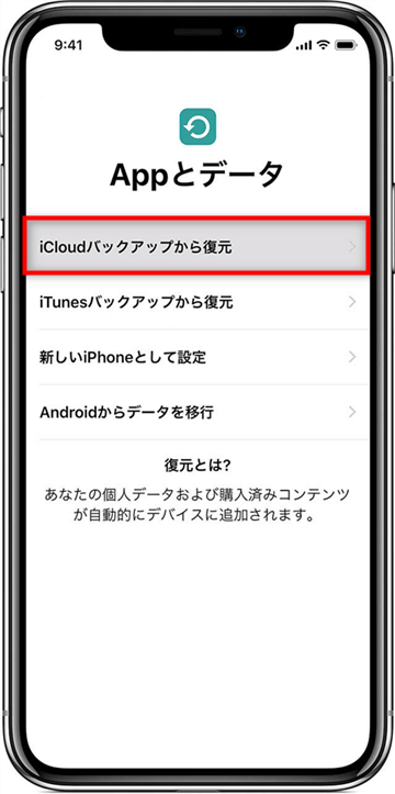 iPhone 12/11/SE 2の初期設定方法 - iCloudバックアップから復元