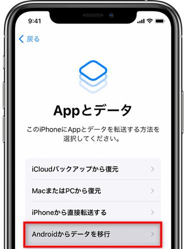 iPhone 12/11/SE 2の初期設定方法 - Androidからデータを移行