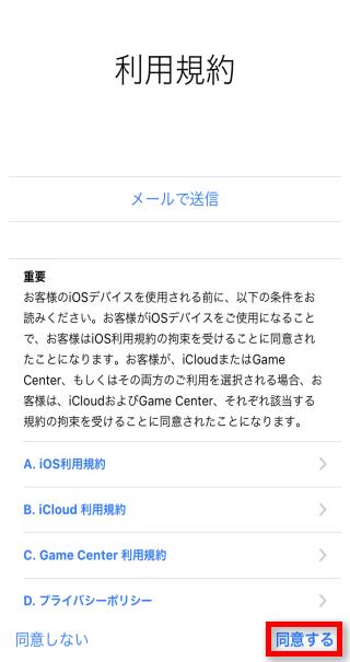 【SoftBank/ドコモ/au】iPhone 8/8 Plusの初期設定の仕方