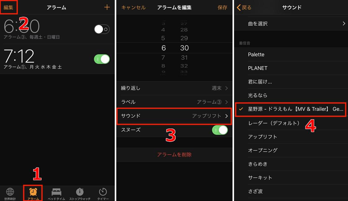 YouTubeの音楽をiPhoneの目覚まし(アラーム)音に設定