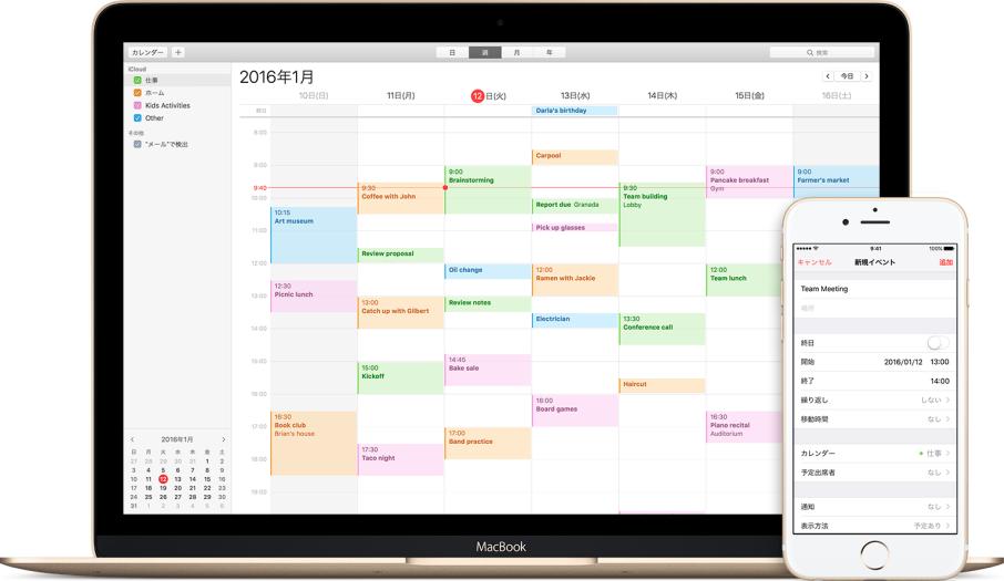 iCloudカレンダーを共有する